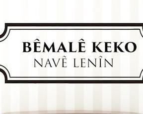 Bêmalê Keko-Navê Lenîn