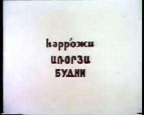 Мой Древний Друг' документальный фильм о езидах в Армянской ССР